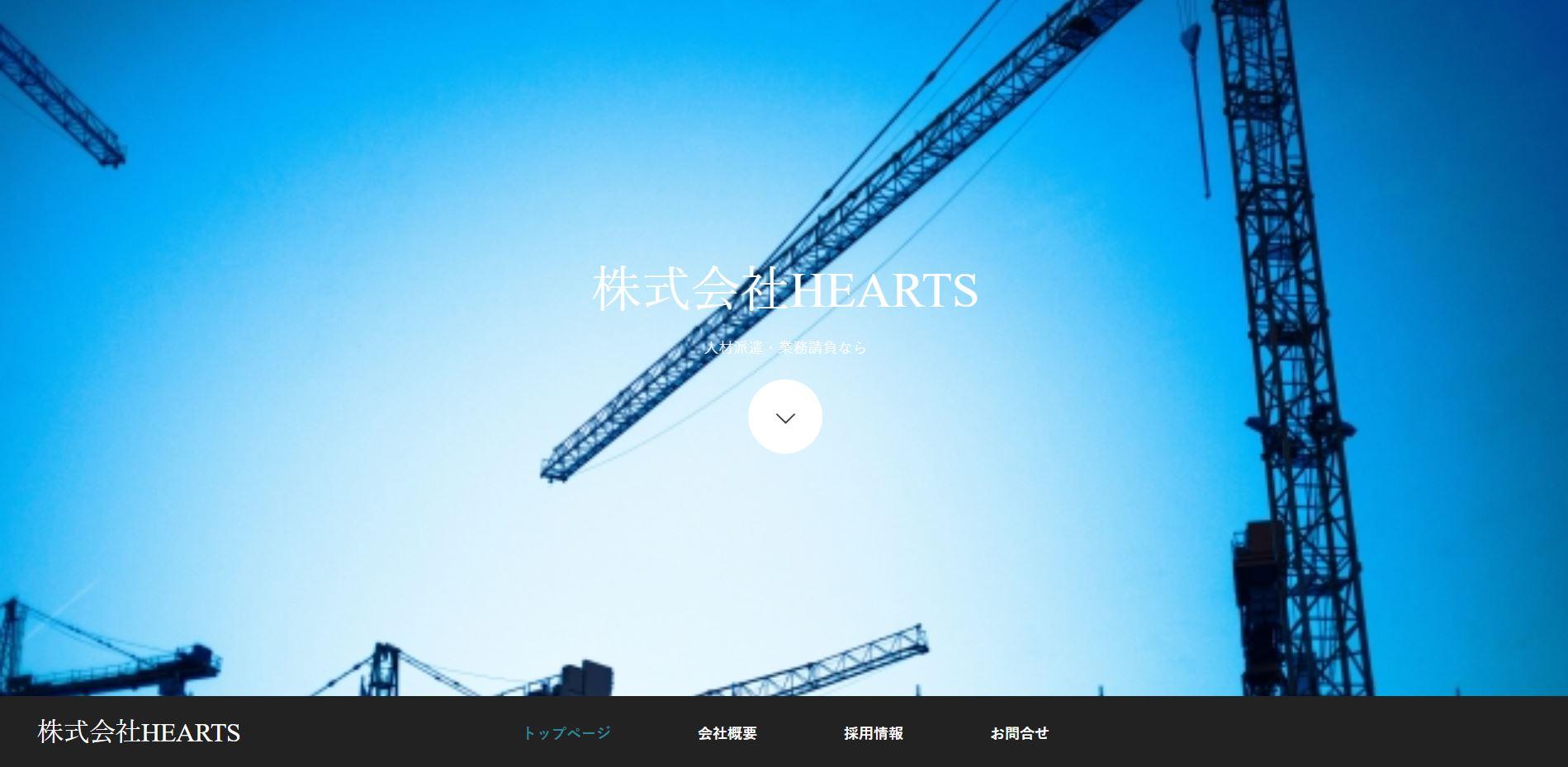 株式会社HEARTS