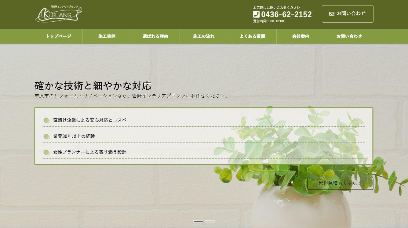 株式会社管野インテリアプランツ様のホームページ